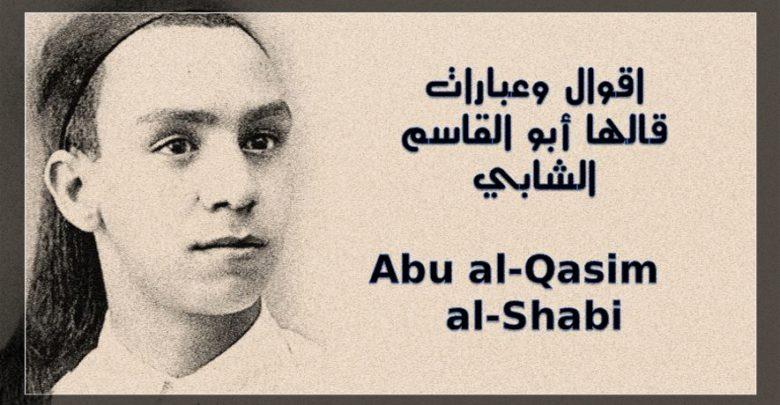 ابو القاسم الشابي