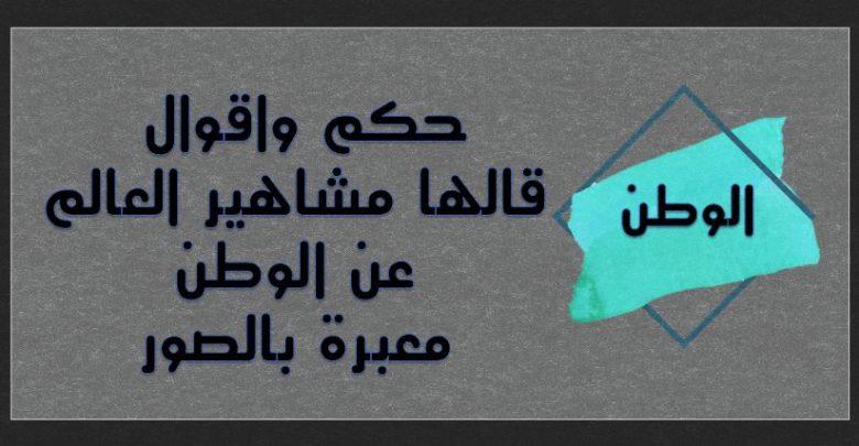 حكم واقوال قالها مشاهير العالم عن الوطن معبرة بالصور حكم كوم