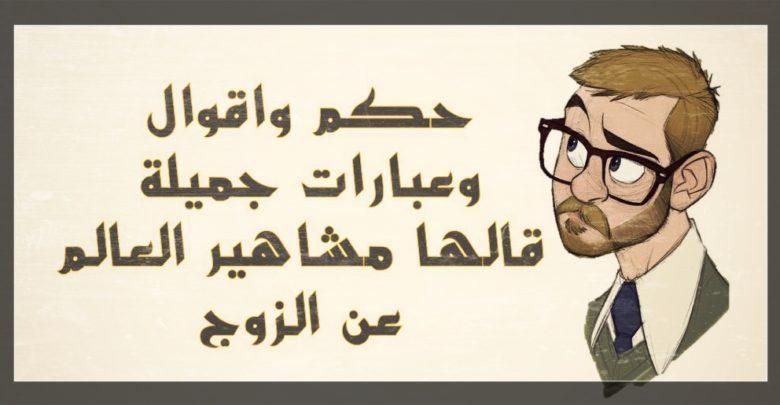 حكم واقوال وعبارات جميلة قالها مشاهير العالم عن الزوج حكم كوم