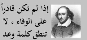 حكم واقوال قالها مشاهير العالم عن الوعد والوعود معبرة بالصور حكم كوم