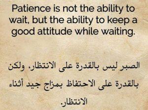 اقوال عن الصبر