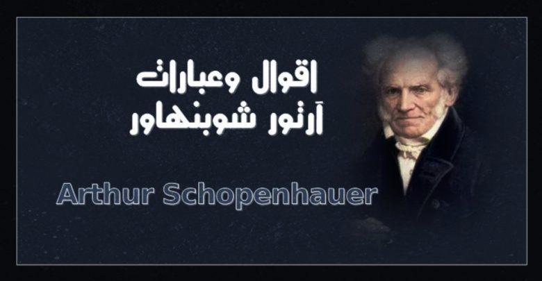 آرتور شوبنهاور
