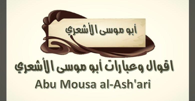 أبو موسى الأشعري