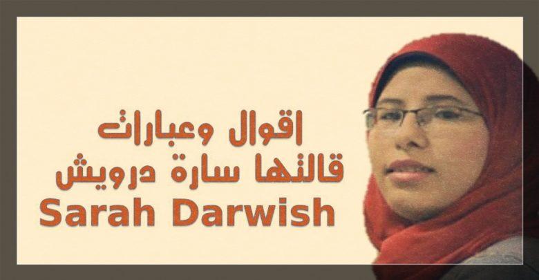 سارة درويش