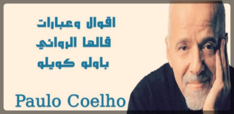 باولو كوبلو