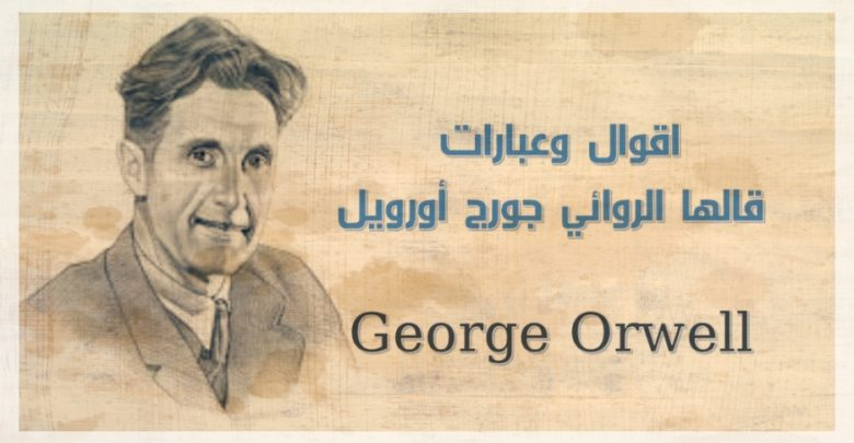 جورج أورويل