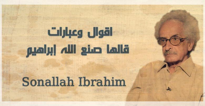 صنع الله ابراهيم