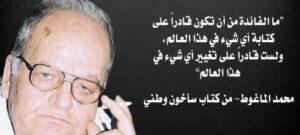 محمد الماغوط