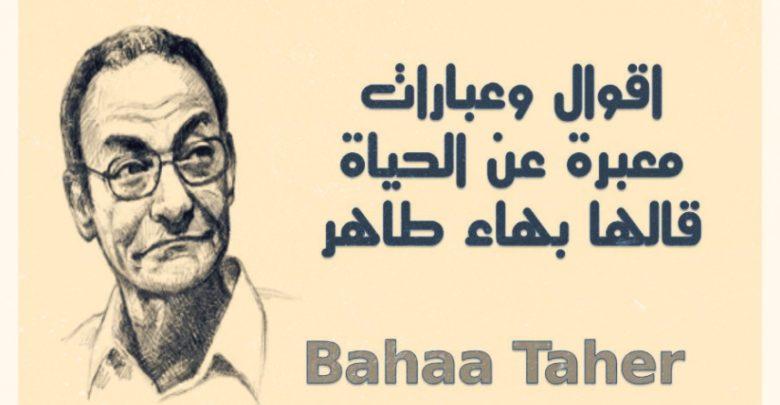 بهاء طاهر