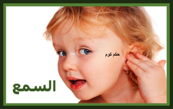 كلام عن السمع
