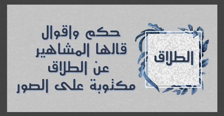 حكم واقوال قالها المشاهير عن الطلاق مكتوبة على الصور حكم كوم