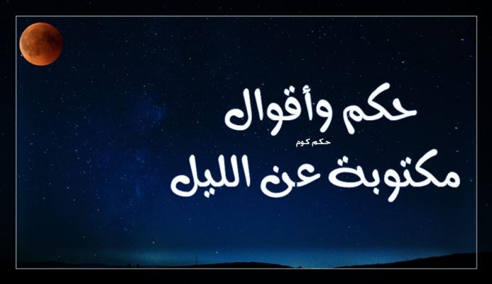 حكم واقوال مكتوبة عن الليل قالها المشاهير معبرة بالصور حكم كوم