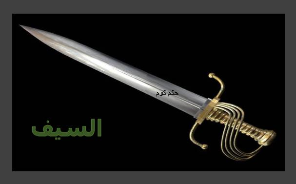 السيف
