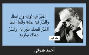 كلام عن الشر لاحمد شوقي