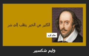 كلام شكسبير عن الشر