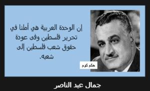 كلام عن الشعب قالها جمال عبد الناصر